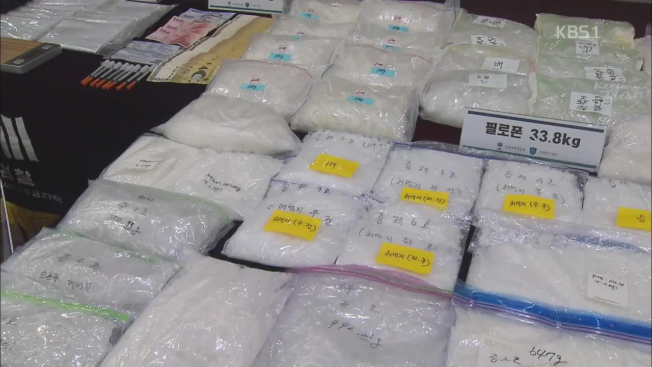 2천억 원어치 필로폰 밀반입…타이완 마약조직 적발