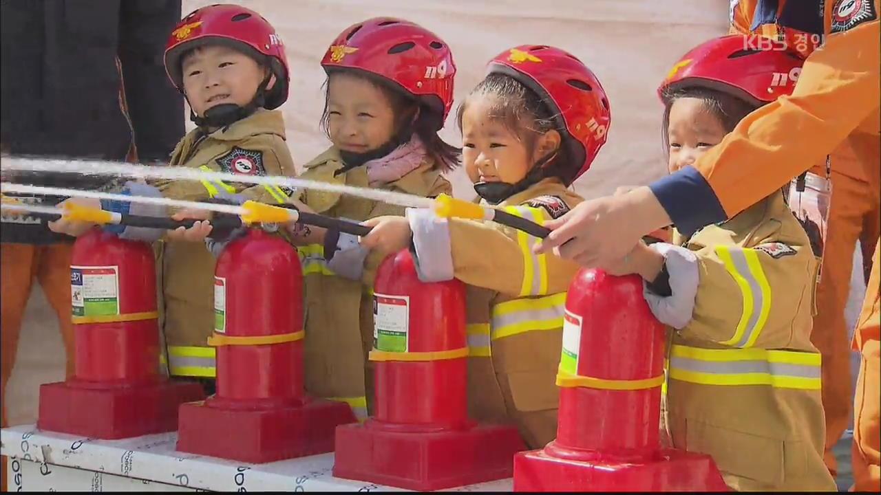 지진·화재 등 재난 대비 실전 체험…5백여 명 참여