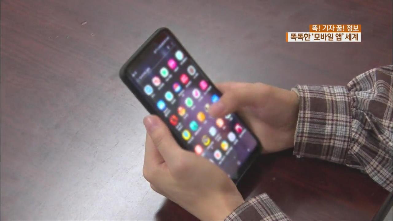 [똑! 기자 꿀! 정보] 스마트폰 속 내 비서…똑똑한 '모바일 앱'