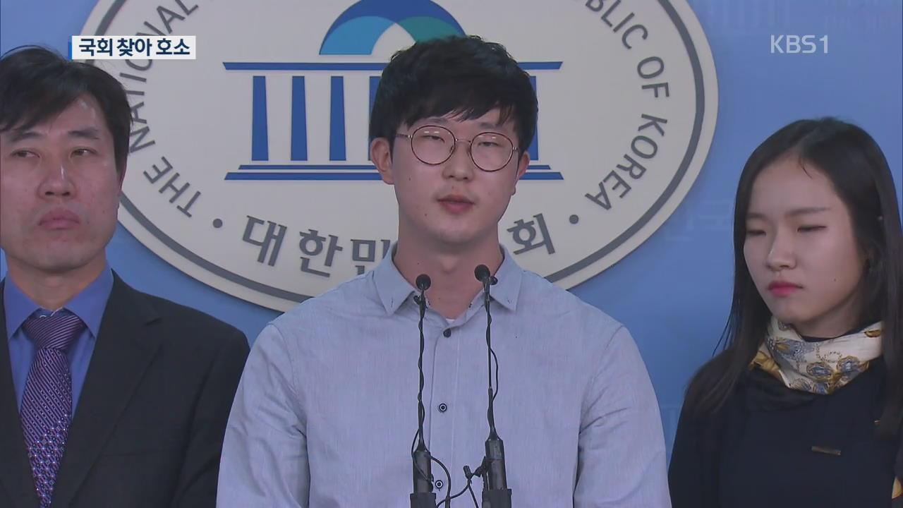 """친구들이 만든 '윤창호法' 발의…""""의원 100명 이상 서명 받을 것"""""""