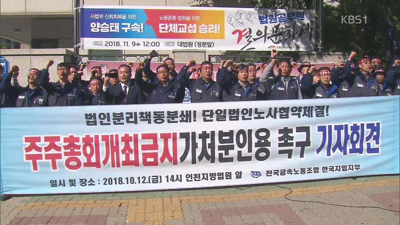 한국GM 법인 분리 갈등…파업 수순 돌입
