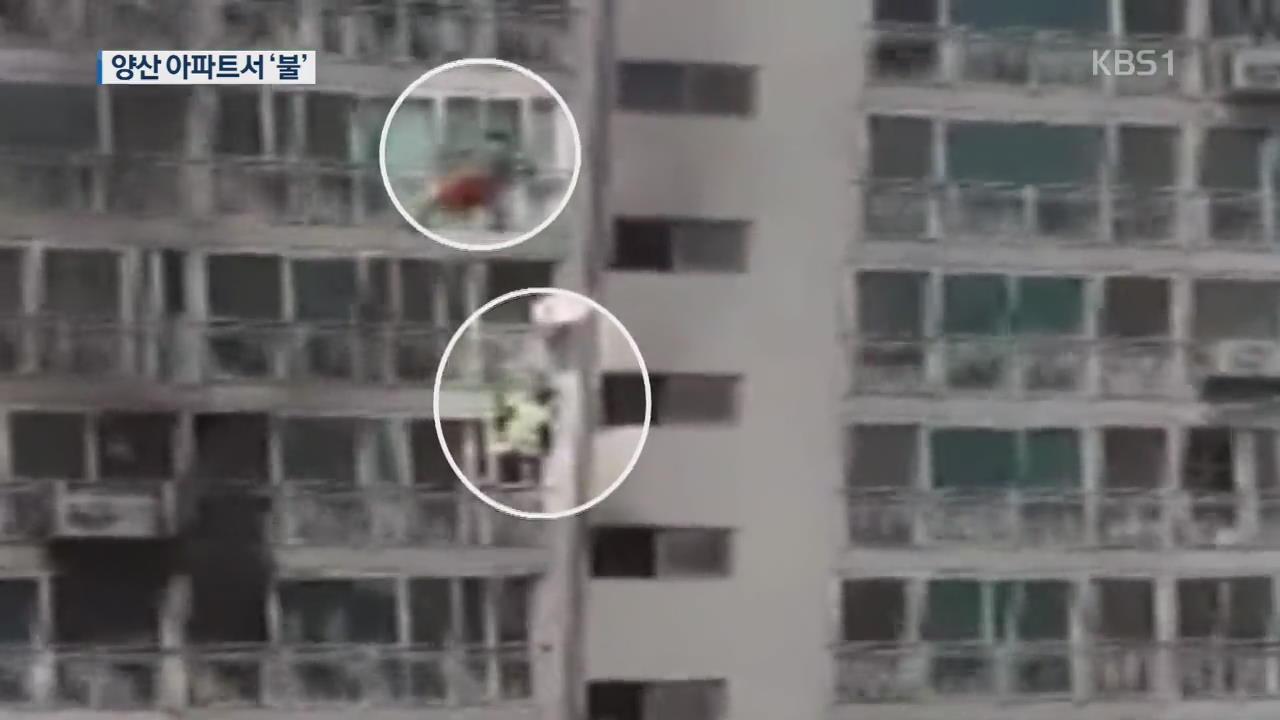 대낮 양산 아파트에서 '불'…주민들 필사의 탈출