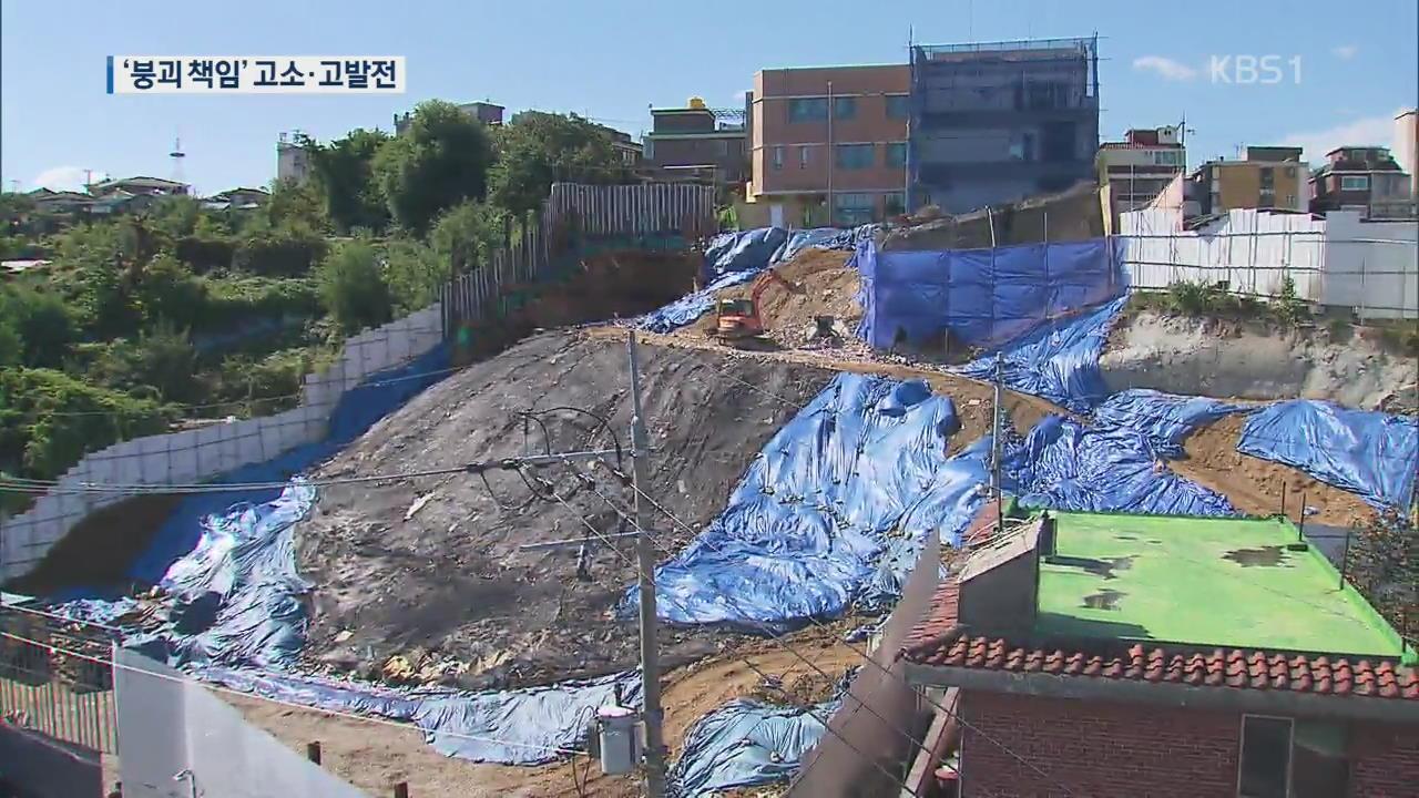 상도유치원 붕괴 한 달…'고소·고발전' 비화