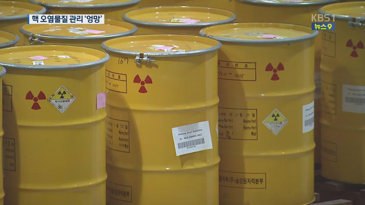 """""""일부 실수라더니…"""" 원자력연구원, 핵 오염물질 관리 '엉망'"""