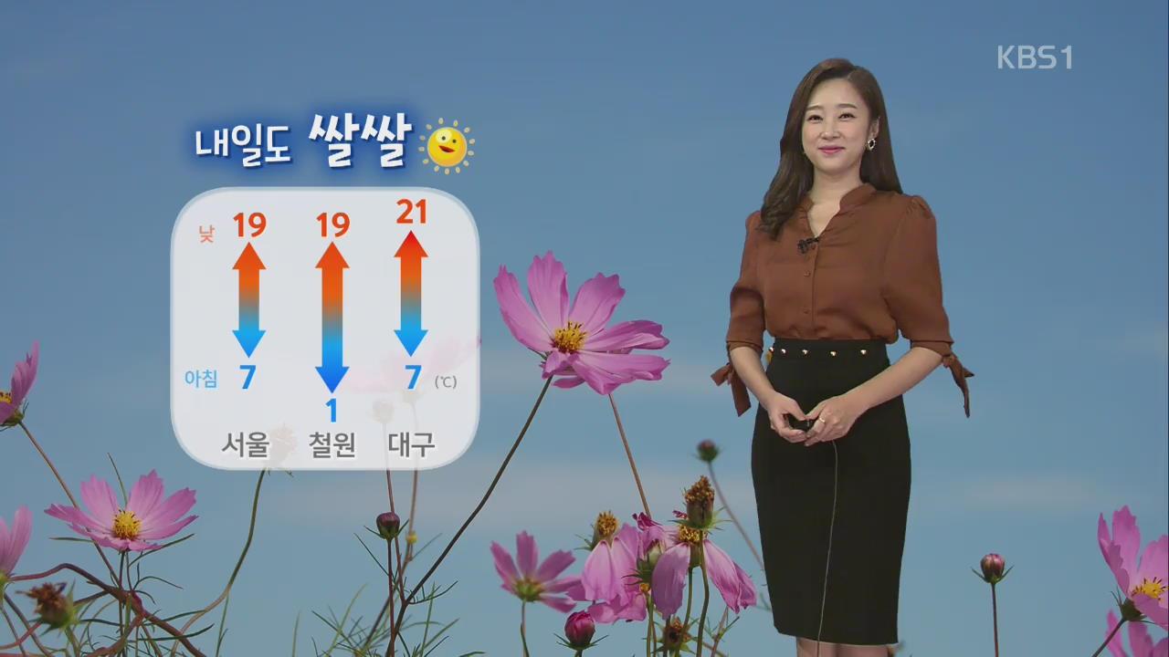 [날씨] 내일도 맑고 쌀쌀, 아침 짙은 안개 주의