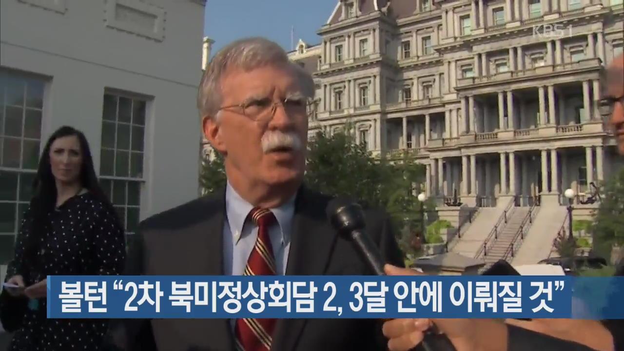 """볼턴 """"2차 북미정상회담 2,3달 안에 이뤄질 것"""""""