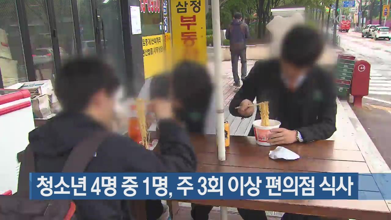 청소년 4명 중 1명, 주 3회 이상 편의점 식사