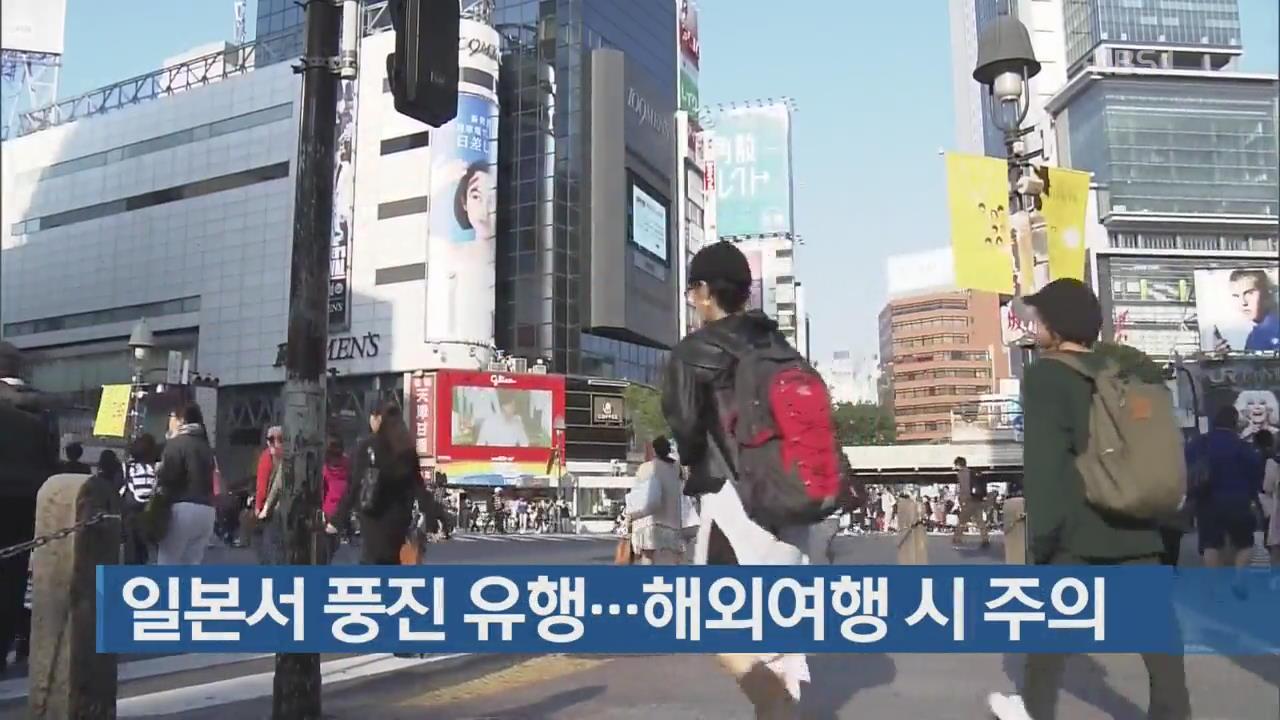 일본서 풍진 유행…해외여행 시 주의