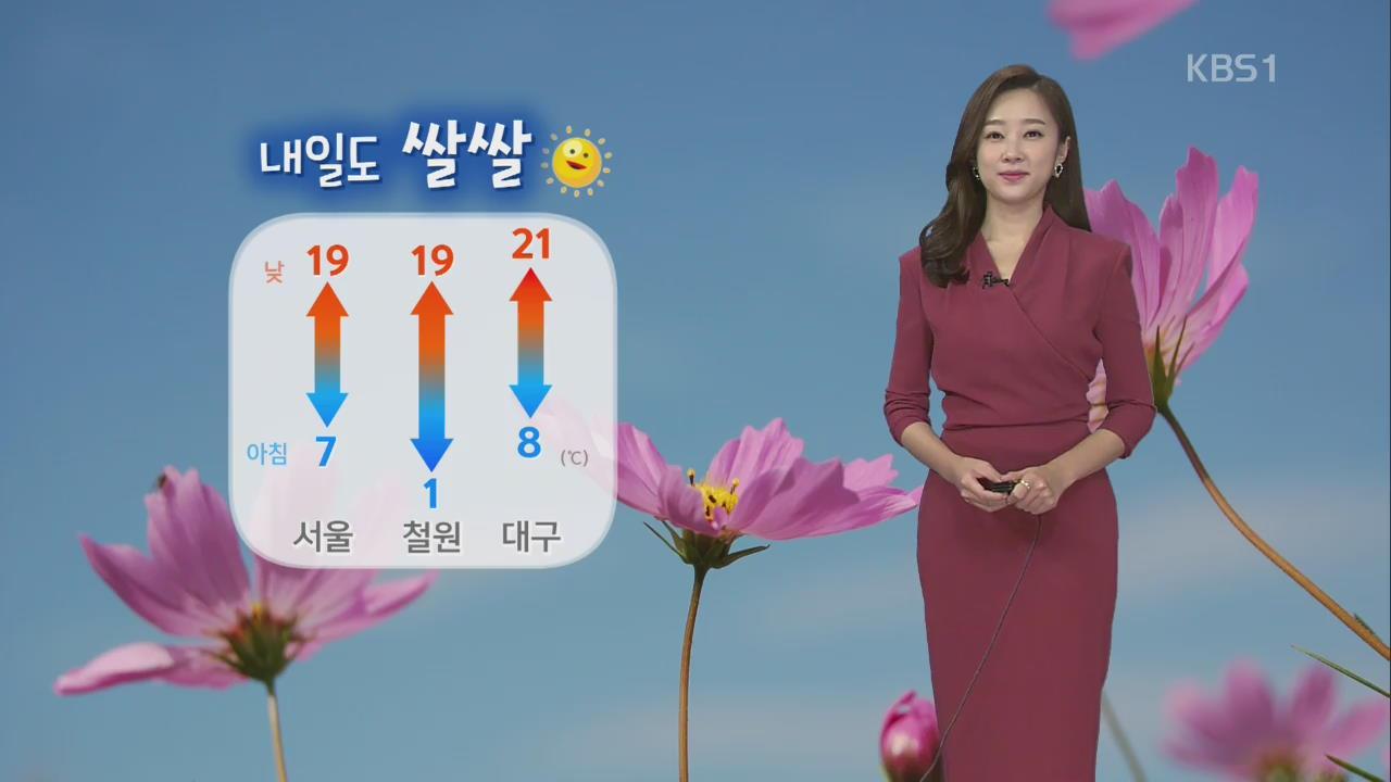 [날씨] 내일도 평년 기온 밑돌아…아침 내륙 안개
