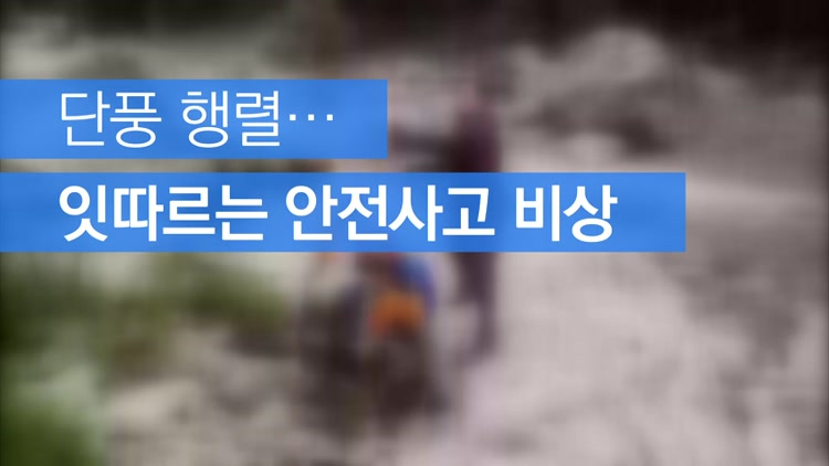 [자막뉴스] 단풍 행렬…잇따르는 안전사고 비상