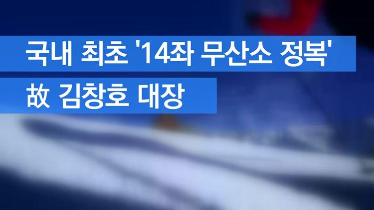 [자막뉴스] 국내 최초 '14좌 무산소 정복'한 '스타 산악인'