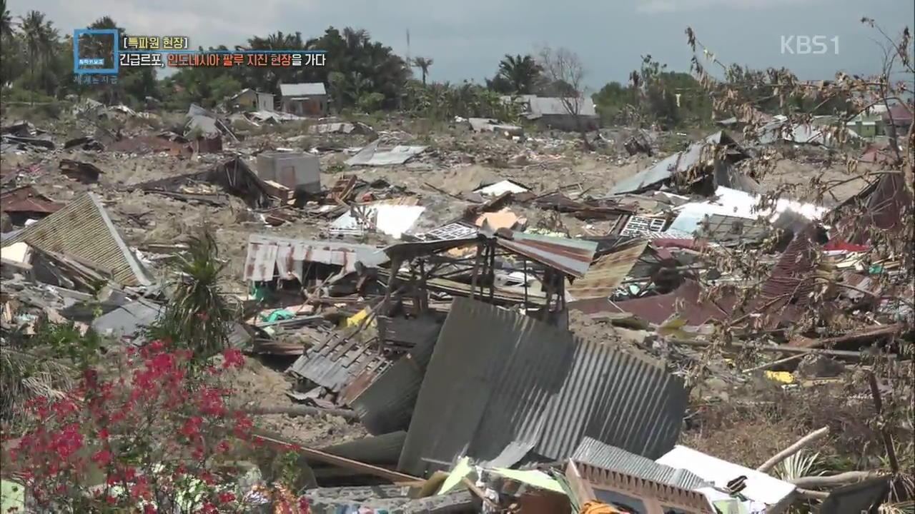 [특파원 현장] 긴급르포, 인도네시아 팔루 지진 현장을 가다