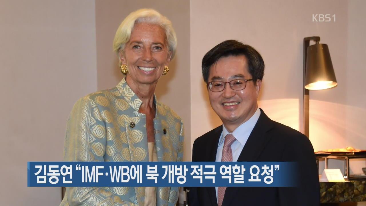 """김동연 """"IMF·WB에 북 개방 적극 역할 요청"""""""