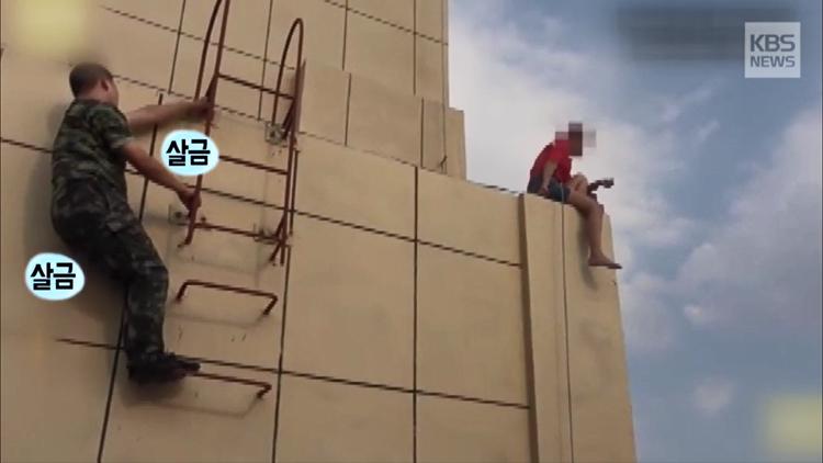[고현장] 30층 난간에 있는 여성, 극적으로 구출하기