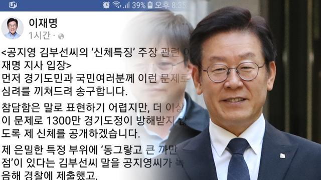 """이재명 경기지사, '큰 점' 주장에 """"신체검증 받겠다"""""""