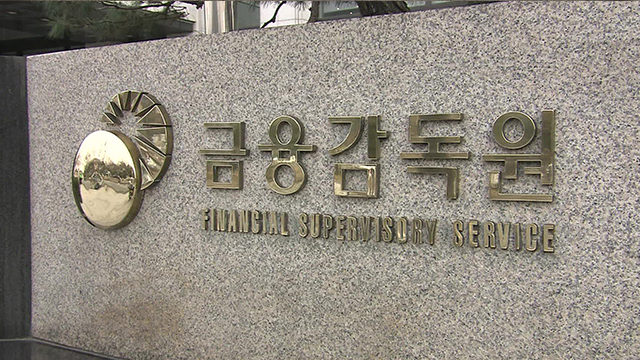 금감원, 사무장병원 등 '조직형 보험사기' 집중 신고기간 운영