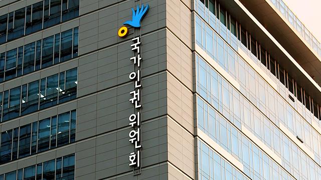 국가인권위원회, 호주에서 '2018 북한인권 국제심포지엄' 개최
