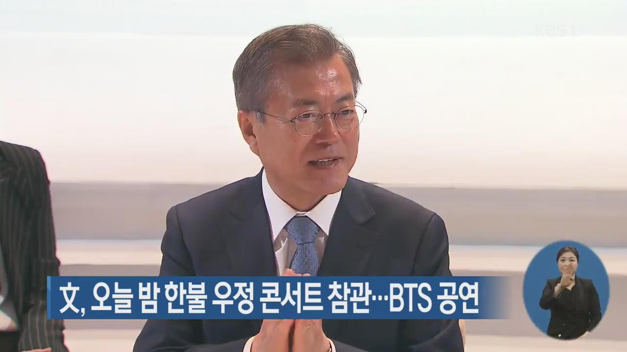 文 대통령, 오늘 밤 한불 우정 콘서트 참관…BTS 공연