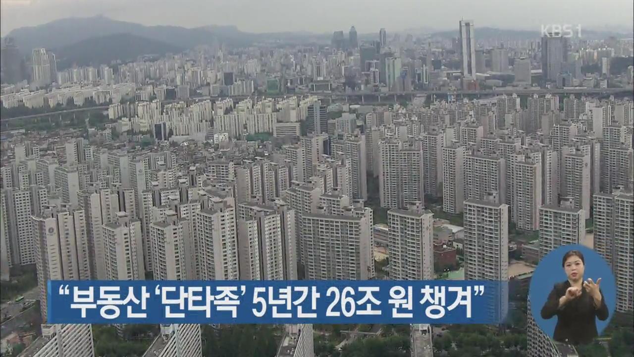 """""""부동산 '단타족' 5년간 26조 원 챙겨"""""""