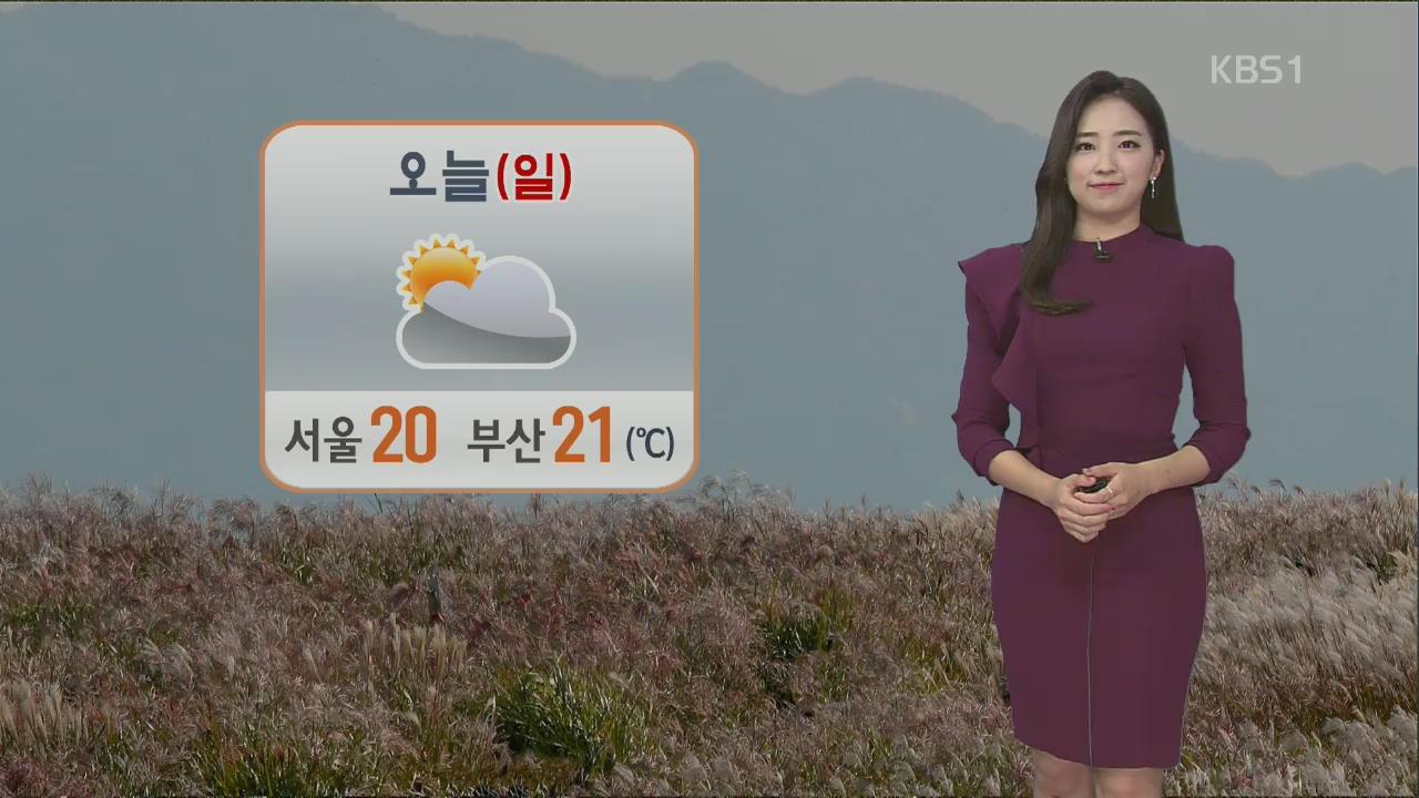 [날씨] 휴일 전국 맑고 선선, 내일 서쪽 지역 미세먼지 '나쁨'