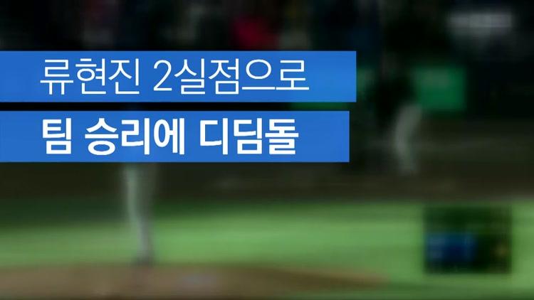[자막뉴스] 류현진, 5년 만의 NLCS 무대서 2실점…'역전승 디딤돌'