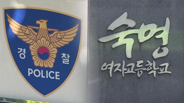 경찰, '숙명여고 문제유출' 정황 확인…쌍둥이 피의자 입건