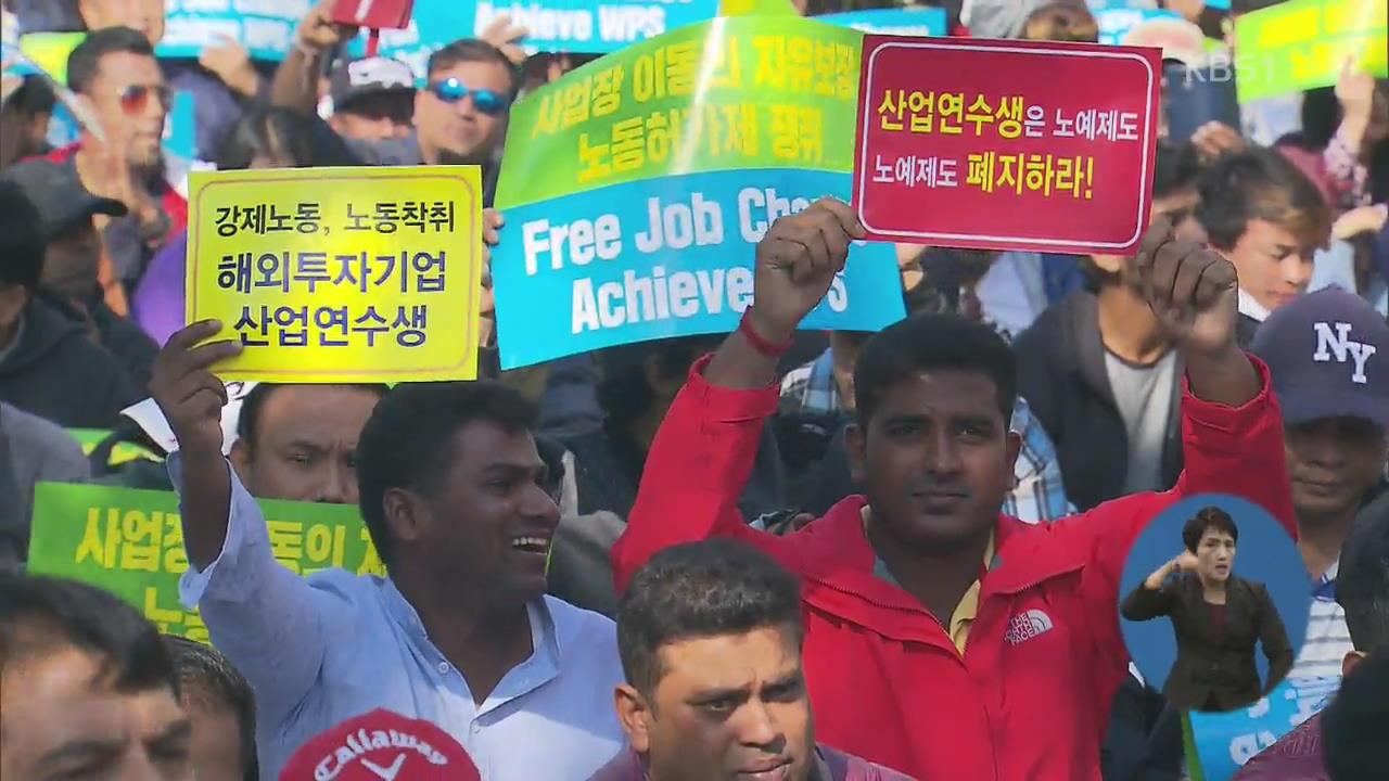 """""""'사장님 나빠요'는 현재 진행형""""…이주 노동자들의 외침"""