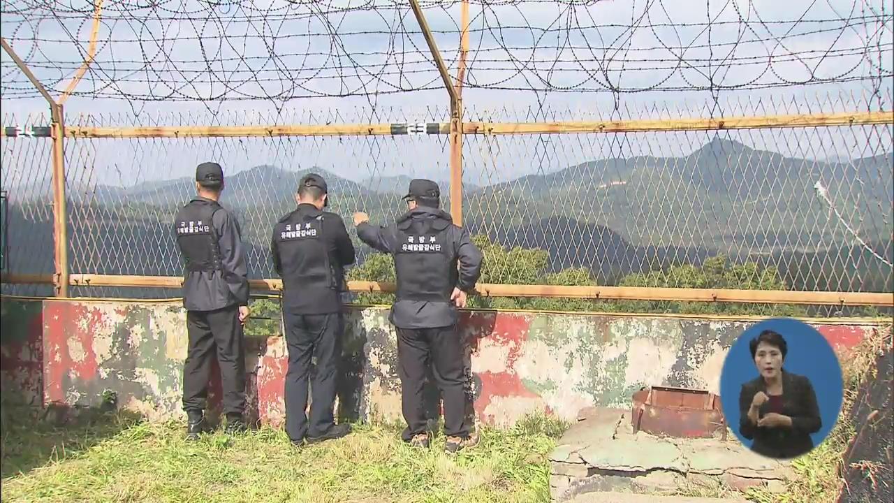 """유엔사 """"남북 군사분야합의서 이행 지원""""…비행금지구역 이견 없어"""