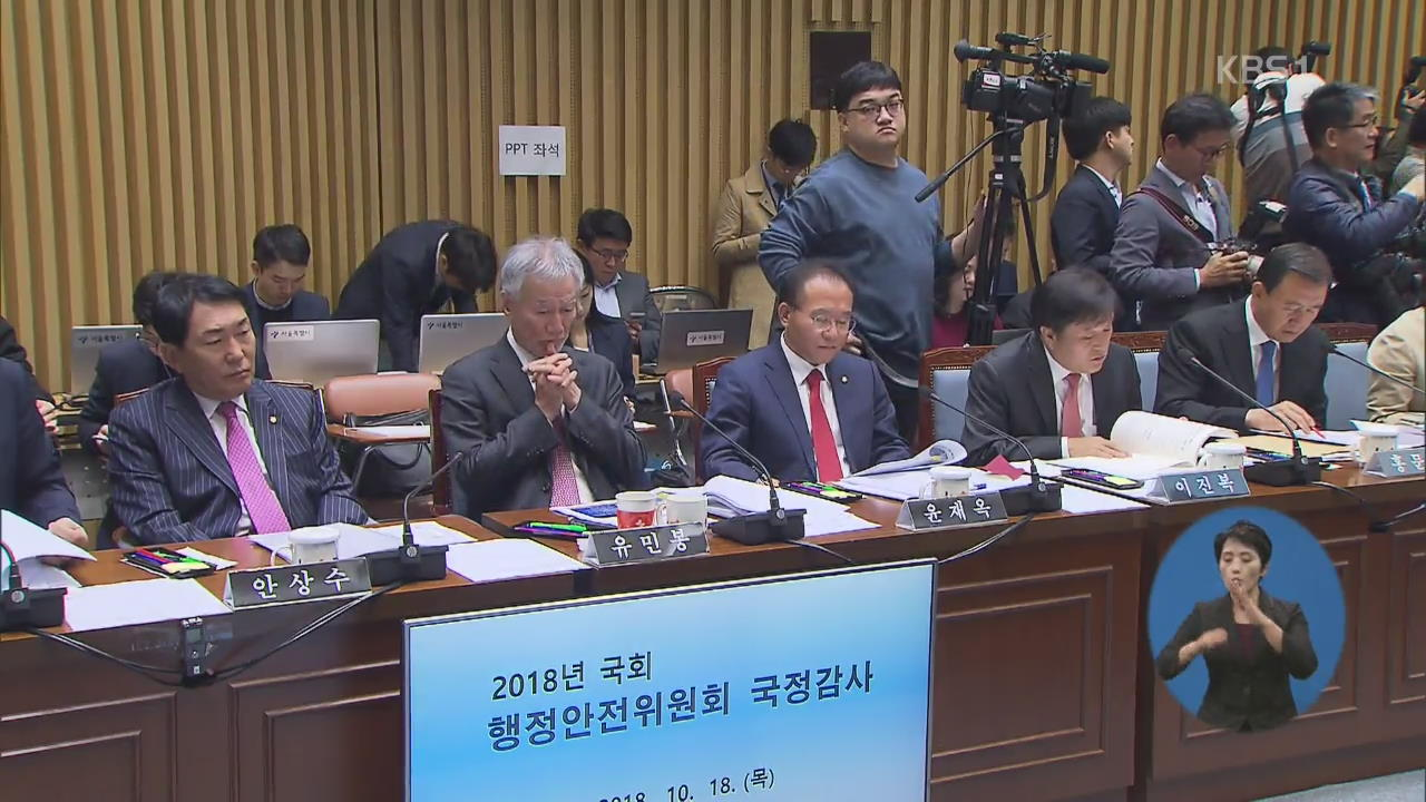 서울시 국감 野 '고용세습 의혹' 공세…기습시위에 파행