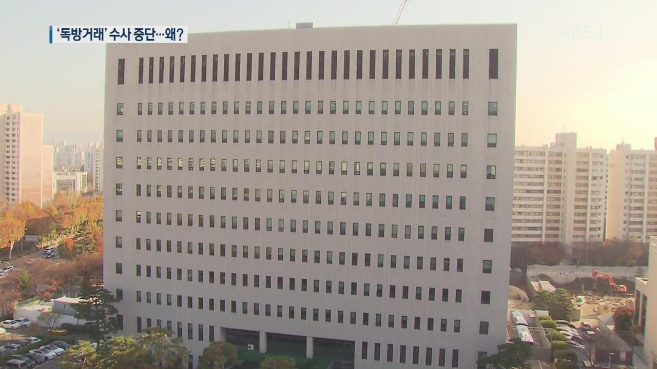 [탐사K] ③ '독방 거래' 검찰 수사 왜 멈췄나?