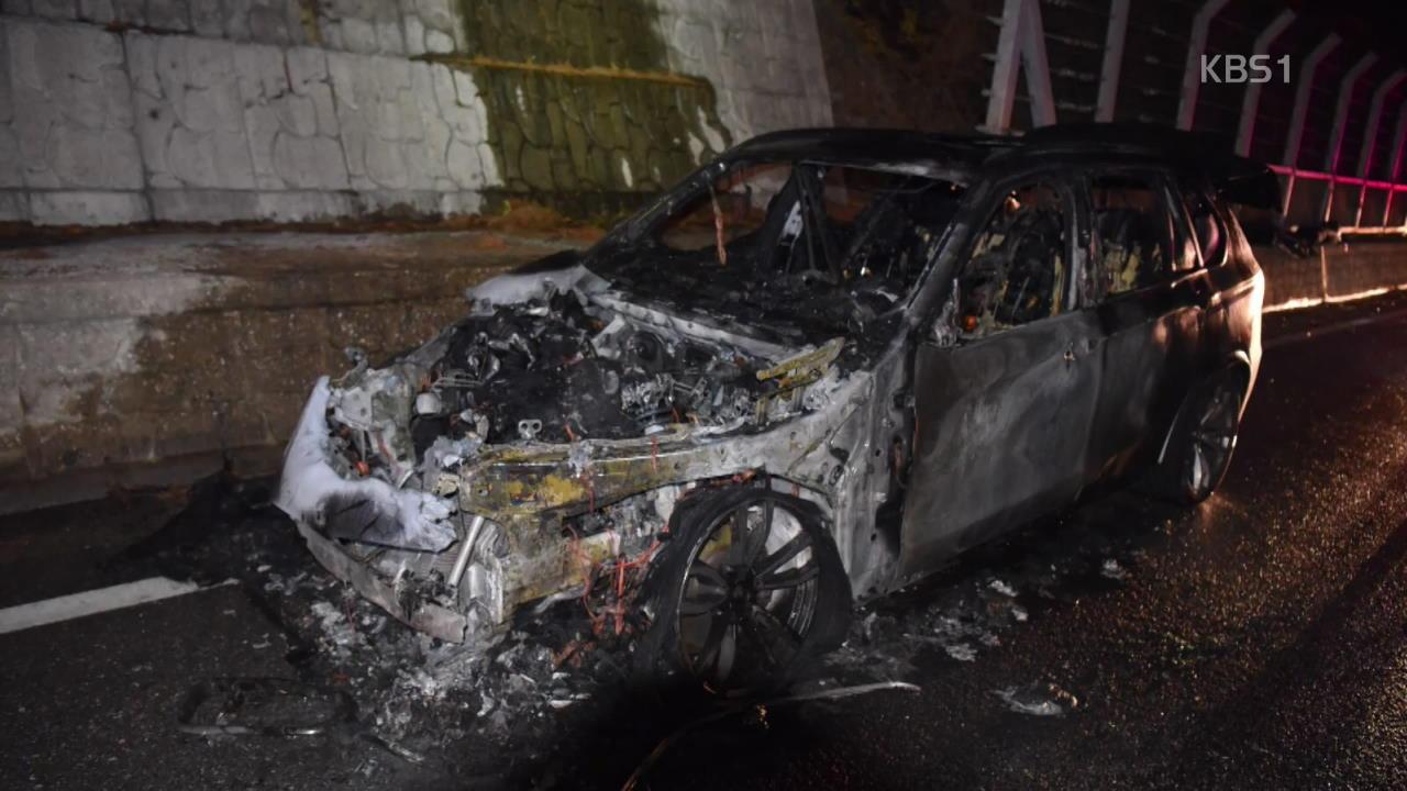 달리던 BMW 2대에서 또 불…태양광발전소 화재