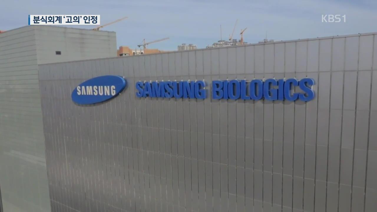 증선위, '삼성 바이오로직스' 고의 분식회계 결론