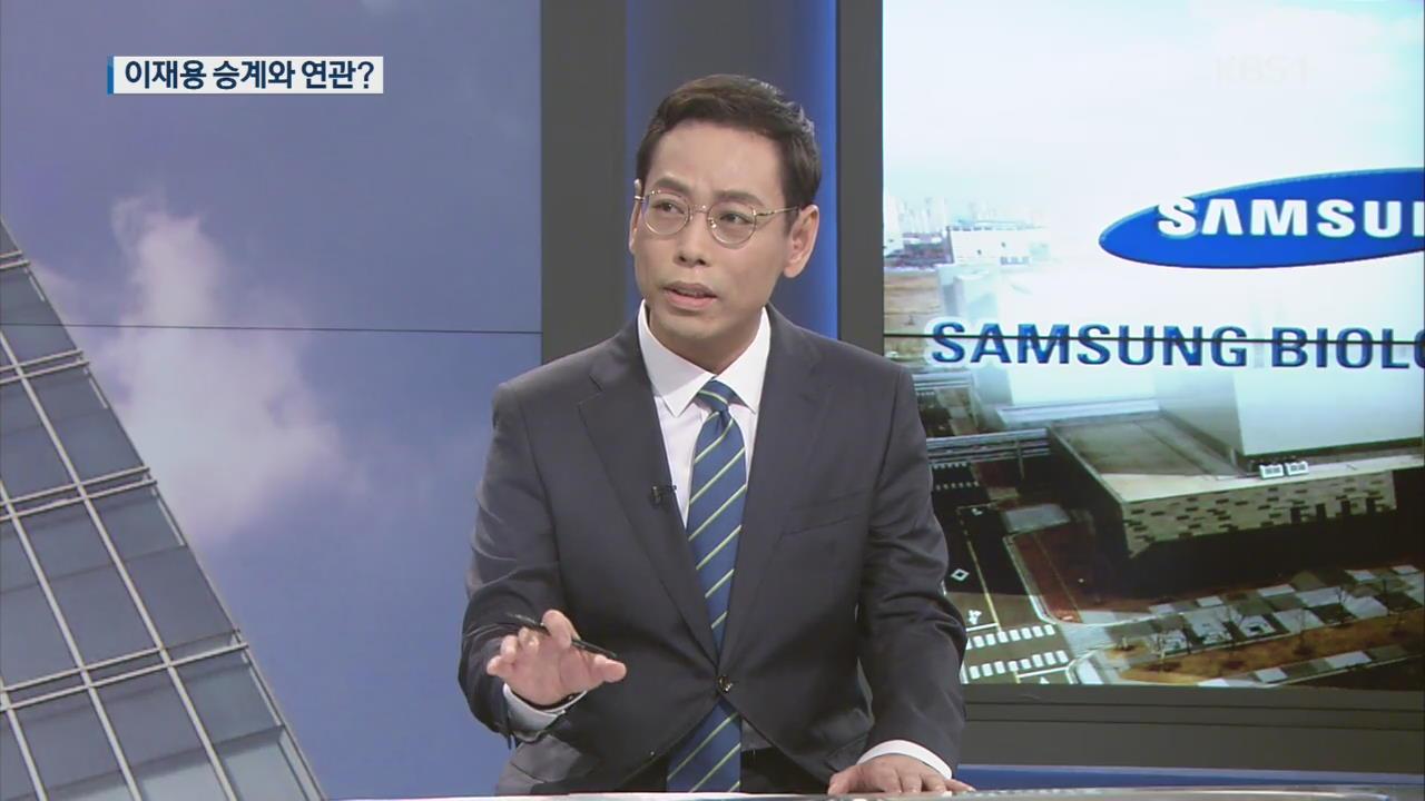 삼성 이재용 경영승계 연결 고리 나오나…향후 파장은?