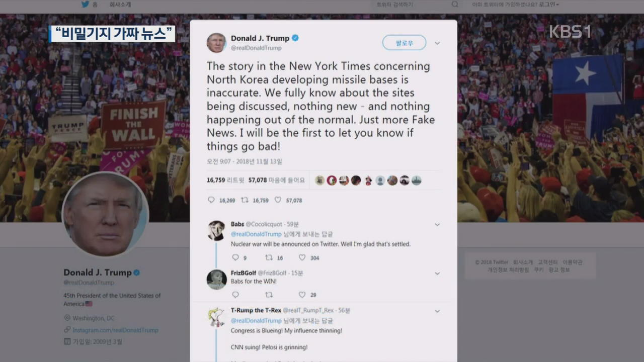 """트럼프 """"北 비밀 기지는 가짜뉴스""""…고위급 회담이 고비"""