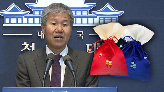 [취재후] 김수현이 원톱? 장하성이 남긴 '빨간 주머니, 파란 주머니'