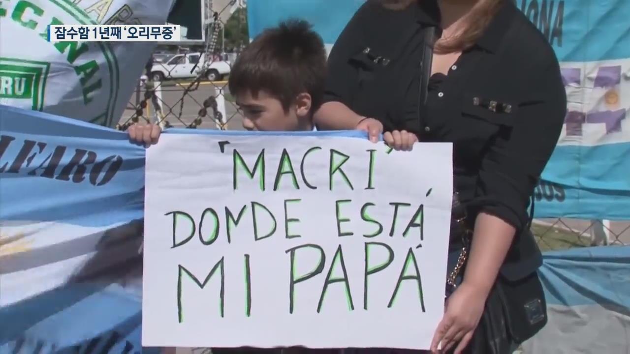 """[지금 세계는] 아르헨 잠수함 실종 1년…""""아버지 찾아 주세요"""""""