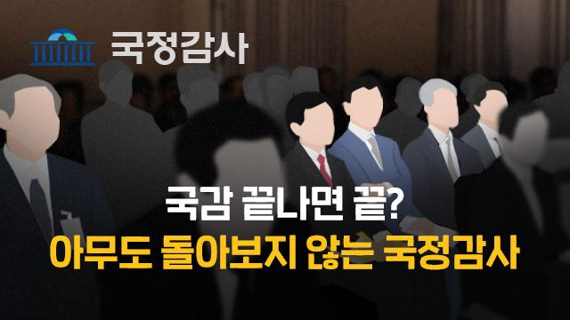 [취재후] 국감 끝나면 끝? 아무도 돌아보지 않는 국정감사