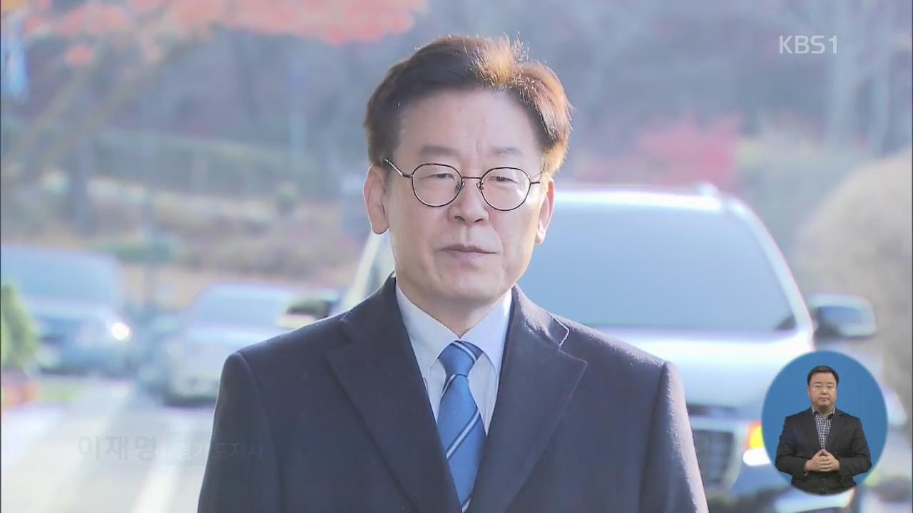 """이재명 """"트위터 계정 아내 것 아냐""""…수사 결과 '정면 반박'"""