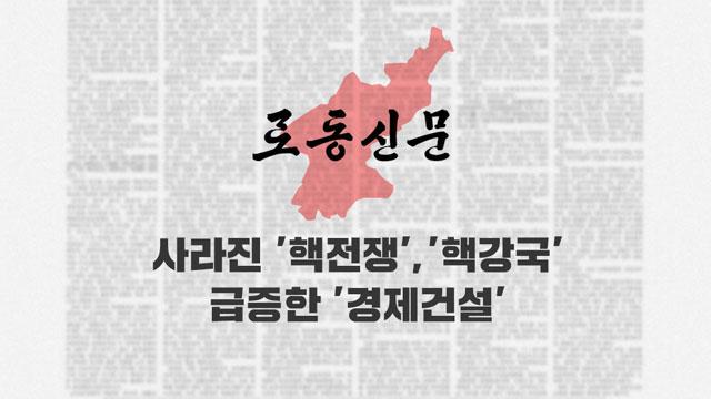 [로동신문①] 사라진 '핵전쟁', '핵강국'…급증한 '경제건설'