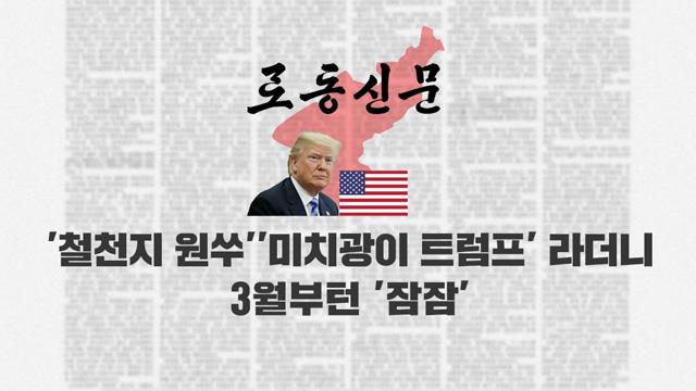 """[로동신문③] """"철천지 원쑤"""", """"미치광이 트럼프""""라더니 눈치보며 공손"""