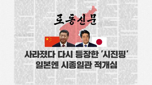 [로동신문④] 사라졌다 다시 등장한 '시진핑'…일본엔 시종일관 적개심
