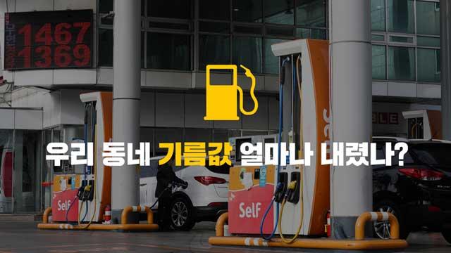 유류세 인하 한달① 우리 동네 기름값 얼마나 내렸나?