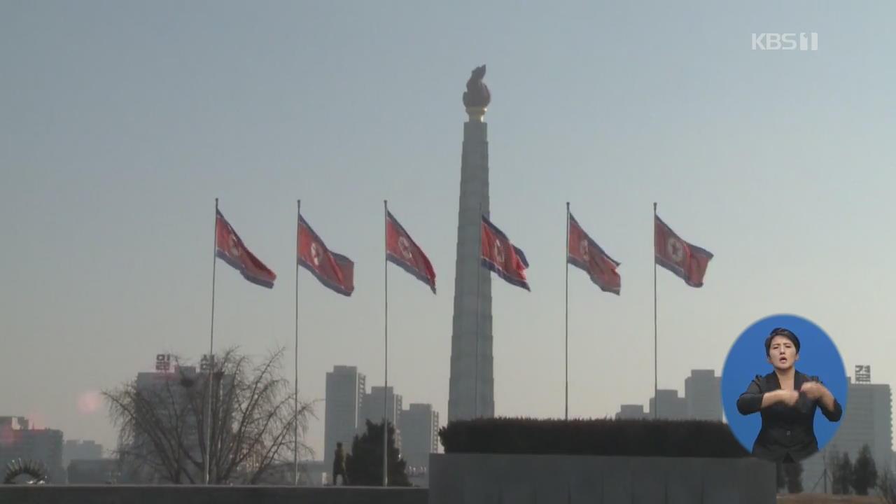 美, 북한 등 10개국 '종교 자유 특별우려국' 지정