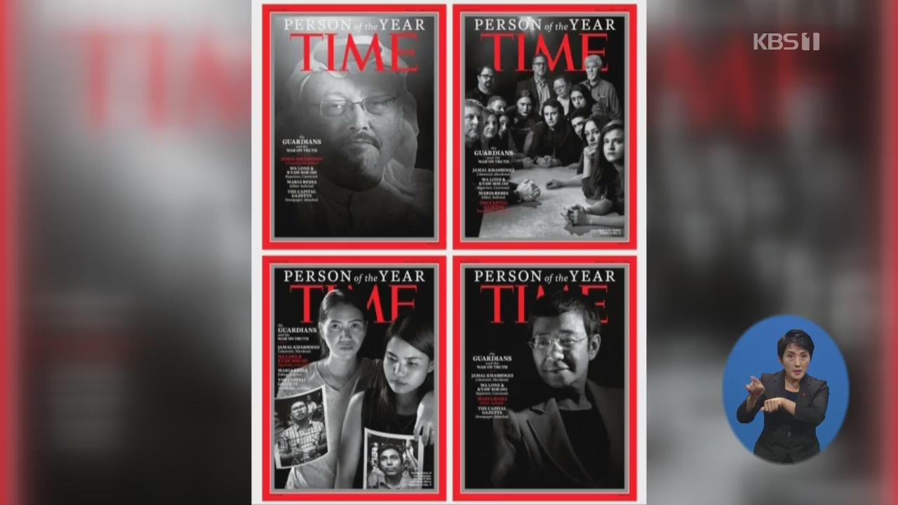 타임 올해의 인물에 '진실 수호 언론인들' 선정
