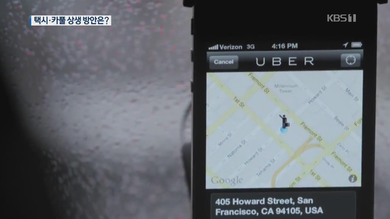 '택시와 상생하는 카풀' 방안은?