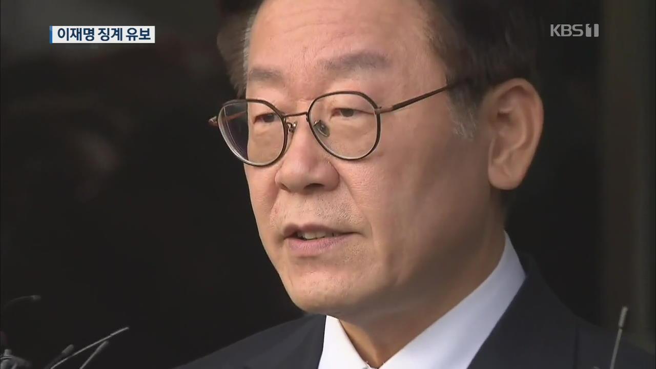 """이재명 """"백의종군""""…민주당, """"1심 재판 지켜 보자"""" 징계 유보"""