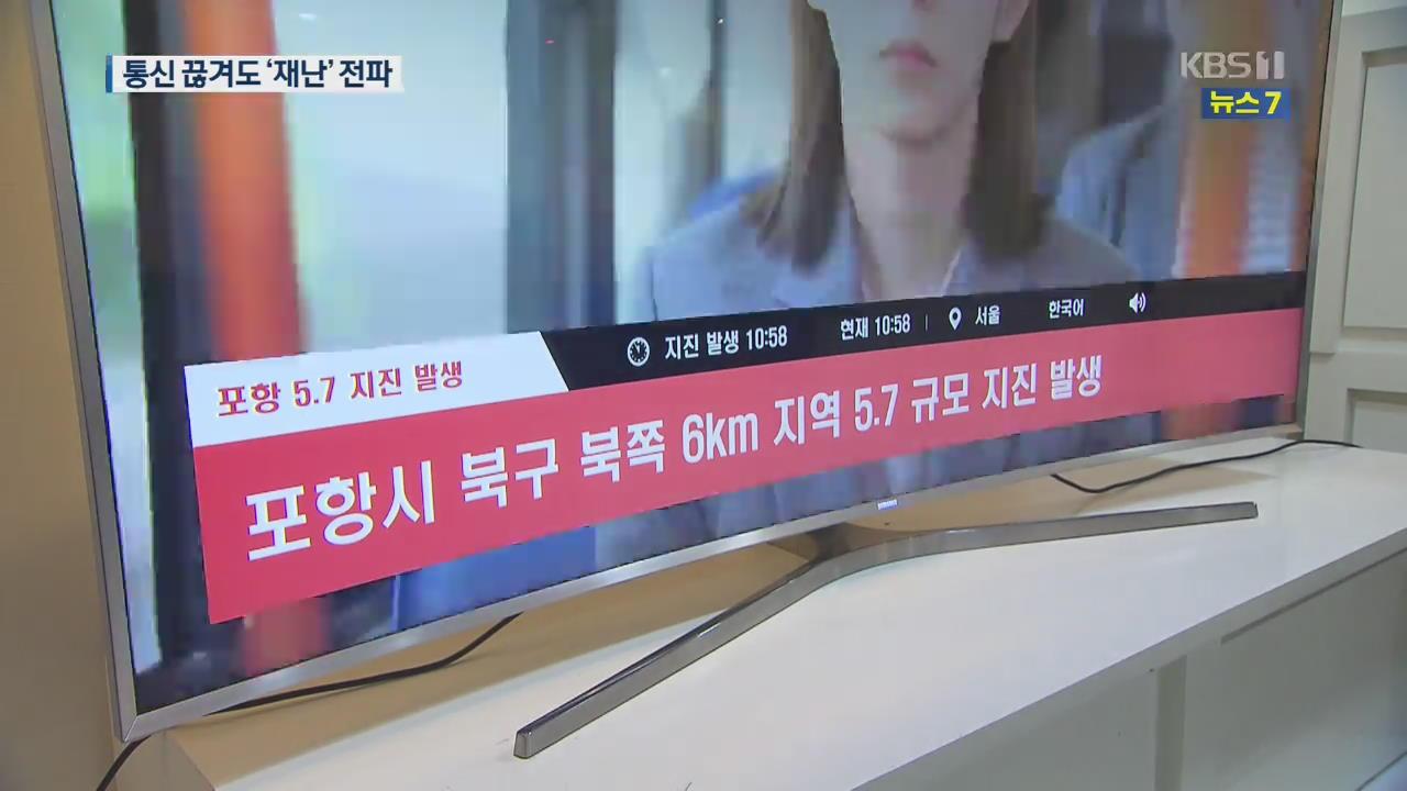 """UHD 지상파로 재난방송""…통신 끊겨도 '재난' 전파"