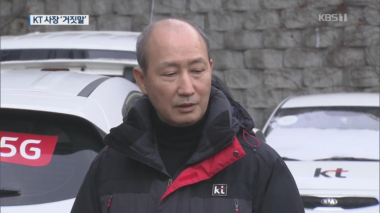 [단독] IoT로 지하통신구 화재 감지?…KT 사장 '거짓말'