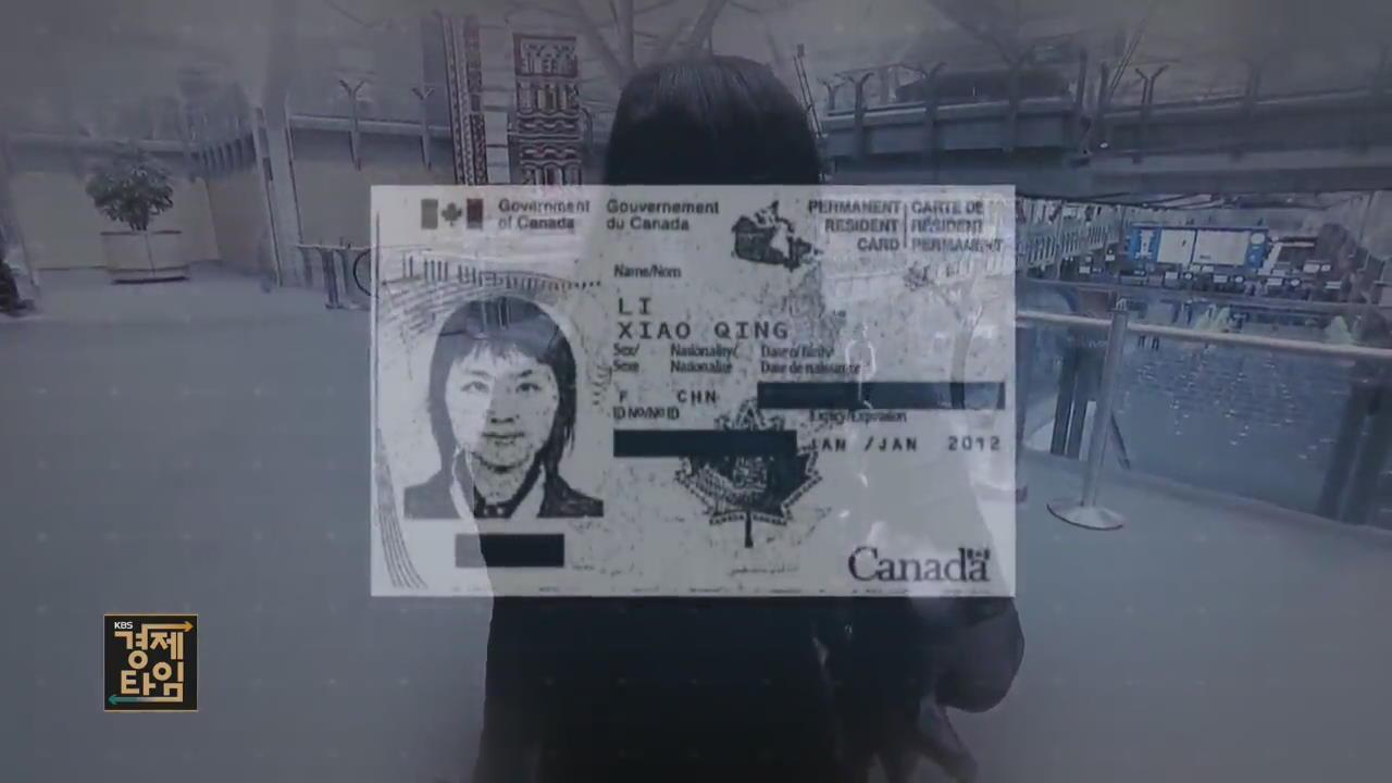 """[글로벌 경제] """"시민권 받으세요""""…투자 유치에 안간힘"""