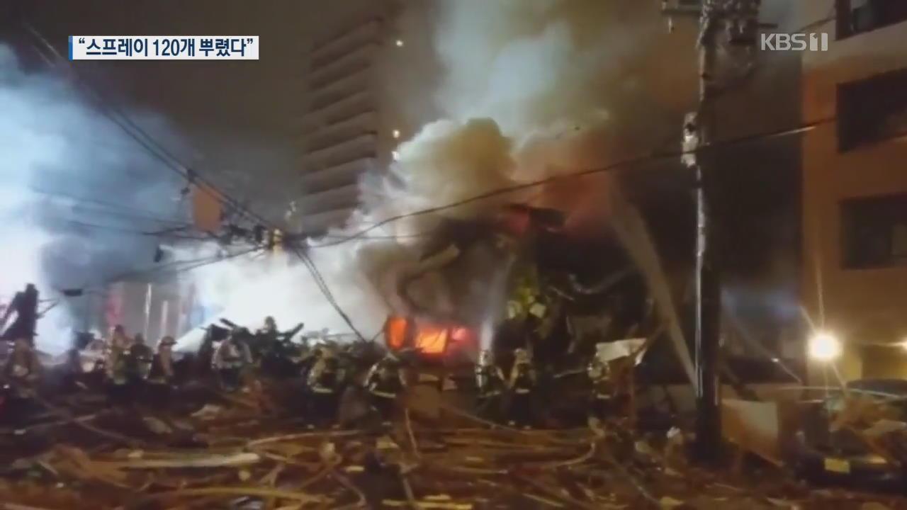 삿포로 술집 건물 폭발, 40여 명 부상…살균 스프레이 탓?